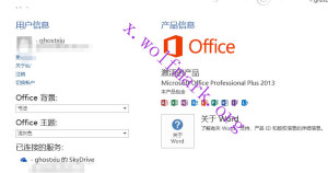 officeinaccount